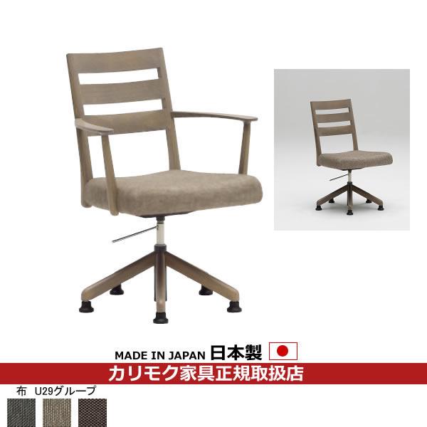 カリモク ダイニングチェア/ CT61モデル 食堂椅子(昇降回転式)平織布張 【COM オークD・G・S/U29グループ】【CT6127-U29】