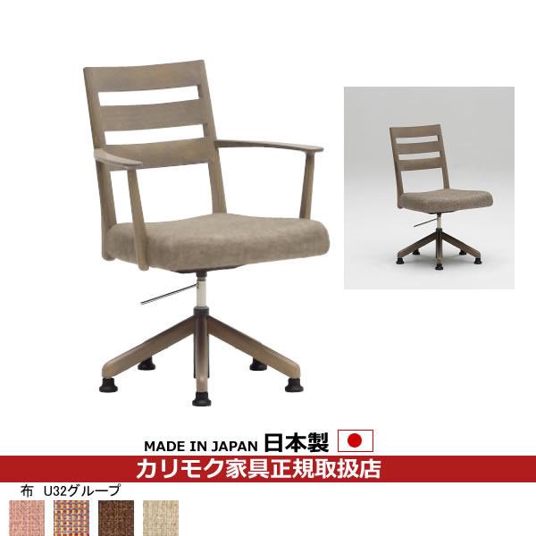 カリモク ダイニングチェア/ CT61モデル 食堂椅子(昇降回転式)平織布張 【COM オークD・G・S/U32グループ】【CT6127-U32】