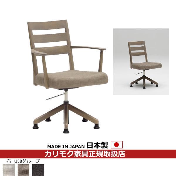 カリモク ダイニングチェア/ CT61モデル 食堂椅子(昇降回転式)平織布張 【COM オークD・G・S/U38グループ】【CT6127-U38】