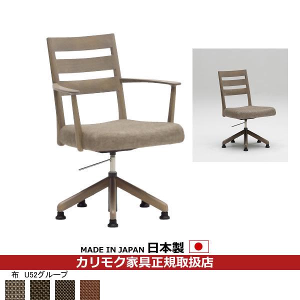 カリモク ダイニングチェア/ CT61モデル 食堂椅子(昇降回転式)平織布張 【COM オークD・G・S/U52グループ】【CT6127-U52】