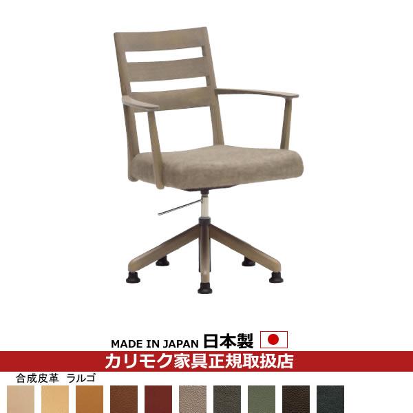 カリモク ダイニングチェア/ CT61モデル 肘付き食堂椅子(回転昇降式) 合成皮革張 【COM オークD・G・S/ラルゴ】【CT6134-LA】