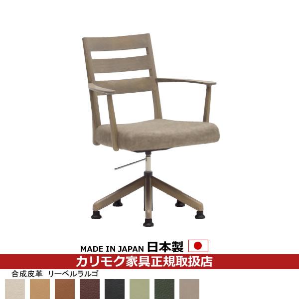 カリモク ダイニングチェア/ CT61モデル 肘付き食堂椅子(回転昇降式) 合成皮革張 【COM オークD・G・S/リーベルラルゴ】【CT6134-LL】