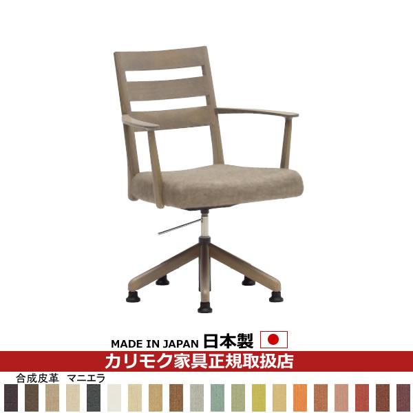 カリモク ダイニングチェア/ CT61モデル 肘付き食堂椅子(回転昇降式) 合成皮革張 【COM オークD・G・S/マニエラ】【CT6134-MA】