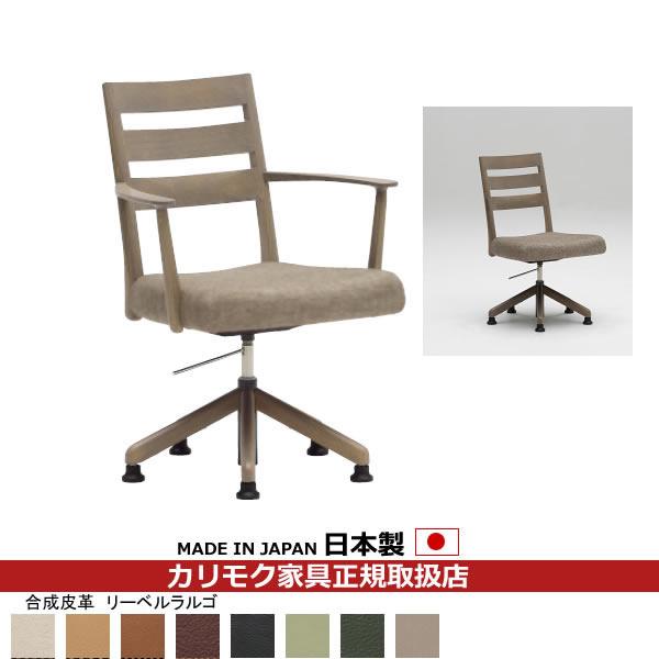 カリモク ダイニングチェア/ CT61モデル 食堂椅子(回転昇降式) 合成皮革張 【COM オークD・G・S/リーベルラルゴ】【CT6137-LL】