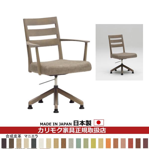 カリモク ダイニングチェア/ CT61モデル 食堂椅子(回転昇降式) 合成皮革張 【COM オークD・G・S/マニエラ】【CT6137-MA】