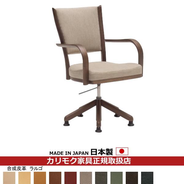 カリモク ダイニングチェア/ CT736モデル 合成皮革張 肘付食堂椅子(昇降回転式) 【COM オークD・G・S/ラルゴ】【CT7364-LA】