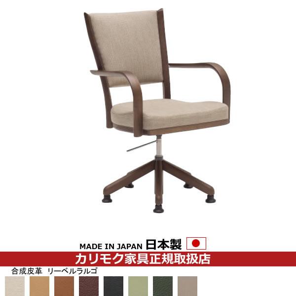 カリモク ダイニングチェア/ CT736モデル 合成皮革張 肘付食堂椅子(昇降回転式) 【COM オークD・G・S/リーベルラルゴ】【CT7364-LL】
