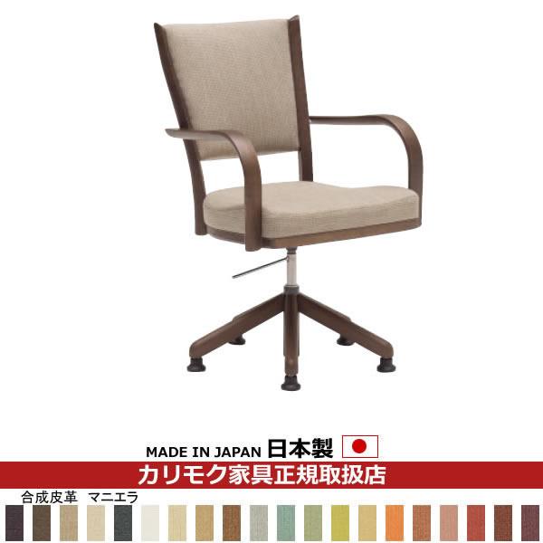 カリモク ダイニングチェア/ CT736モデル 合成皮革張 肘付食堂椅子(昇降回転式) 【COM オークD・G・S/マニエラ】【CT7364-MA】