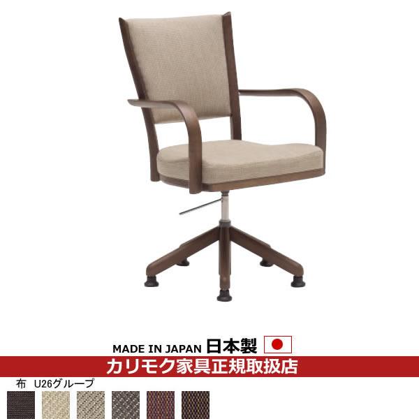 カリモク ダイニングチェア/ CT736モデル 布張 肘付食堂椅子(昇降回転式) 【COM オークD・G・S/U26グループ】【CT7364-U26】