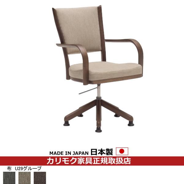 カリモク ダイニングチェア/ CT736モデル 布張 肘付食堂椅子(昇降回転式) 【COM オークD・G・S/U29グループ】【CT7364-U29】