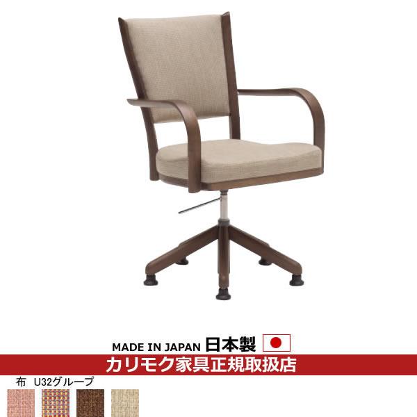 カリモク ダイニングチェア/ CT736モデル 布張 肘付食堂椅子(昇降回転式) 【COM オークD・G・S/U32グループ】【CT7364-U32】