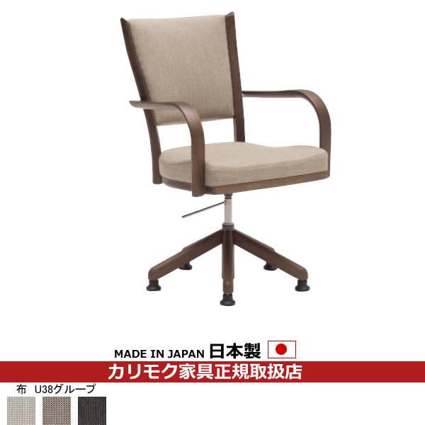 カリモク ダイニングチェア/ CT736モデル 布張 肘付食堂椅子(昇降回転式) 【COM オークD・G・S/U38グループ】【CT7364-U38】