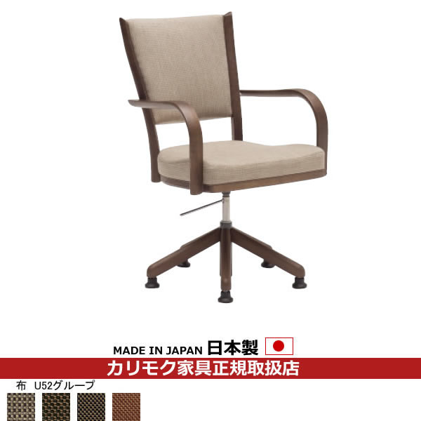 カリモク ダイニングチェア/ CT736モデル 布張 肘付食堂椅子(昇降回転式) 【COM オークD・G・S/U52グループ】【CT7364-U52】