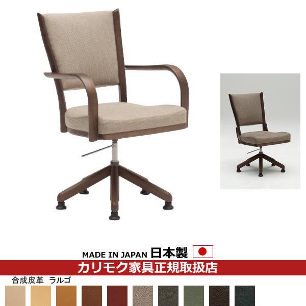 カリモク ダイニングチェア/ CT736モデル 合成皮革張 食堂椅子(昇降回転式)【肘なし】【COM オークD・G・S/ラルゴ】【CT7367-LA】