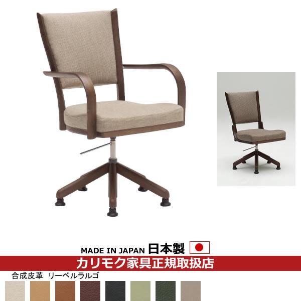 カリモク ダイニングチェア/ CT736モデル 合成皮革張 食堂椅子(昇降回転式)【肘なし】【COM オークD・G・S/リーベルラルゴ】【CT7367-LL】