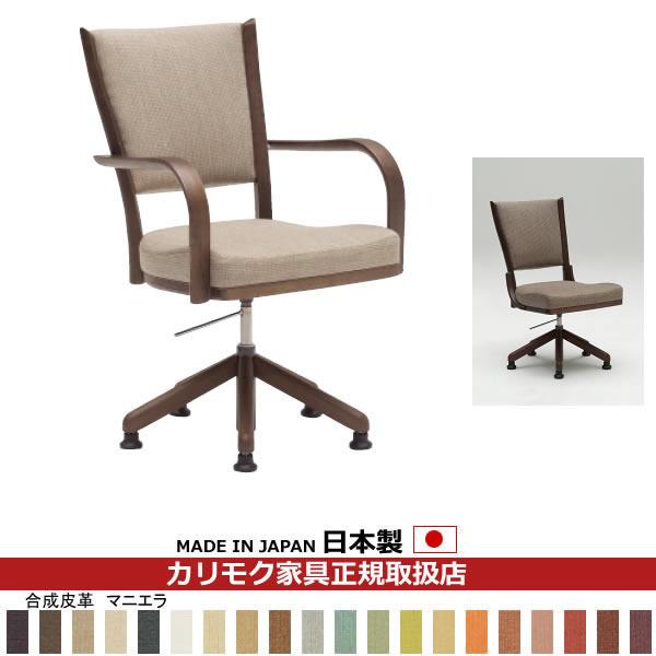 カリモク ダイニングチェア/ CT736モデル 合成皮革張 食堂椅子(昇降回転式)【肘なし】【COM オークD・G・S/マニエラ】【CT7367-MA】