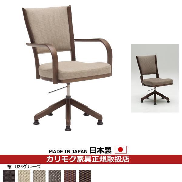 カリモク ダイニングチェア/ CT736モデル 布張 食堂椅子(昇降回転式)【肘なし】【COM オークD・G・S/U26グループ】【CT7367-U26】