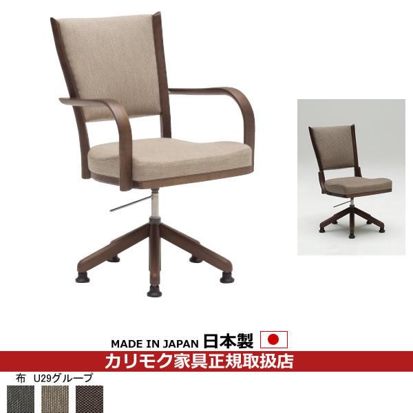 カリモク ダイニングチェア/ CT736モデル 布張 食堂椅子(昇降回転式)【肘なし】【COM オークD・G・S/U29グループ】【CT7367-U29】