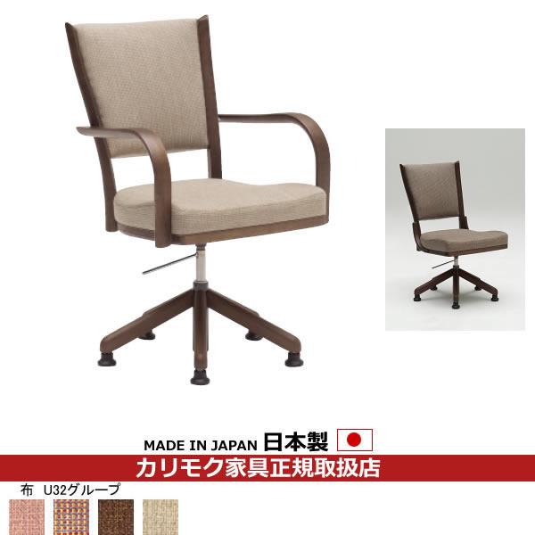 カリモク ダイニングチェア/ CT736モデル 布張 食堂椅子(昇降回転式)【肘なし】【COM オークD・G・S/U32グループ】【CT7367-U32】