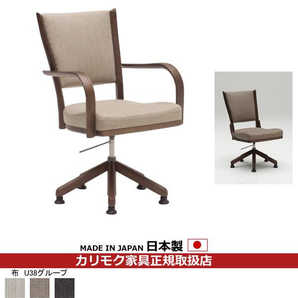 カリモク ダイニングチェア/ CT736モデル 布張 食堂椅子(昇降回転式)【肘なし】【COM オークD・G・S/U38グループ】【CT7367-U38】