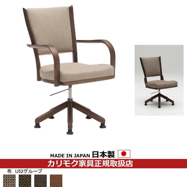 カリモク ダイニングチェア/ CT736モデル 布張 食堂椅子(昇降回転式)【肘なし】【COM オークD・G・S/U52グループ】【CT7367-U52】