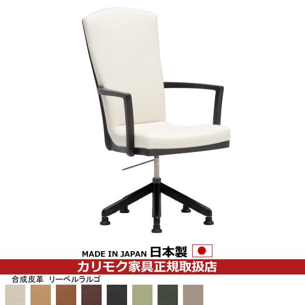 カリモク ダイニングチェア/ CT78モデル 合成皮革張 肘付食堂椅子(昇降回転式) 【COM オークD・G・S/リーベルラルゴ】【CT7814-LL】