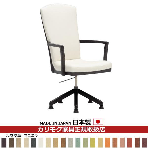 カリモク ダイニングチェア/ CT78モデル 合成皮革張 肘付食堂椅子(昇降回転式) 【COM オークD・G・S/マニエラ】【CT7814-MA】