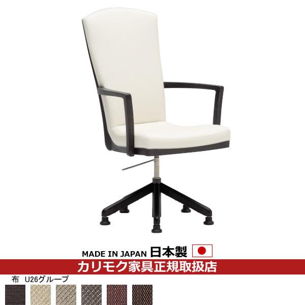 カリモク ダイニングチェア/ CT78モデル 布張 肘付食堂椅子(昇降回転式) 【COM オークD・G・S/U26グループ】 【CT7814-U26】