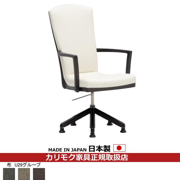 カリモク ダイニングチェア/ CT78モデル 布張 肘付食堂椅子(昇降回転式) 【COM オークD・G・S/U29グループ】 【CT7814-U29】