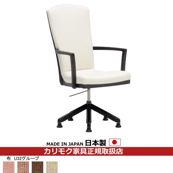 カリモク ダイニングチェア/ CT78モデル 布張 肘付食堂椅子(昇降回転式) 【COM オークD・G・S/U32グループ】 【CT7814-U32】
