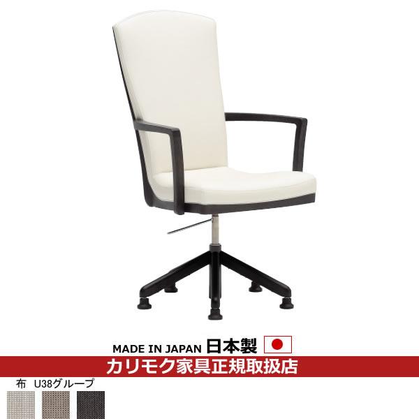 カリモク ダイニングチェア/ CT78モデル 布張 肘付食堂椅子(昇降回転式) 【COM オークD・G・S/U38グループ】 【CT7814-U38】