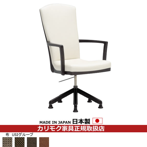 カリモク ダイニングチェア/ CT78モデル 布張 肘付食堂椅子(昇降回転式) 【COM オークD・G・S/U52グループ】 【CT7814-U52】