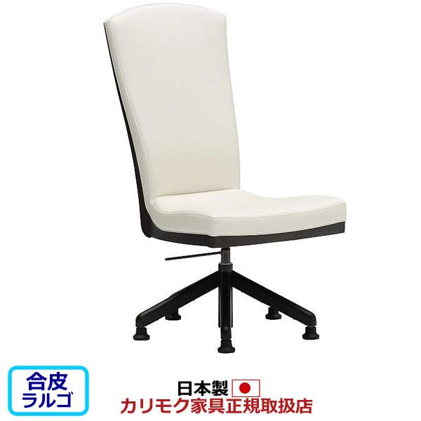 カリモク ダイニングチェア/ CT78モデル 合成皮革張  食堂椅子(昇降回転式) 【COM オークD・G・S/ラルゴ】【CT7817-LA】