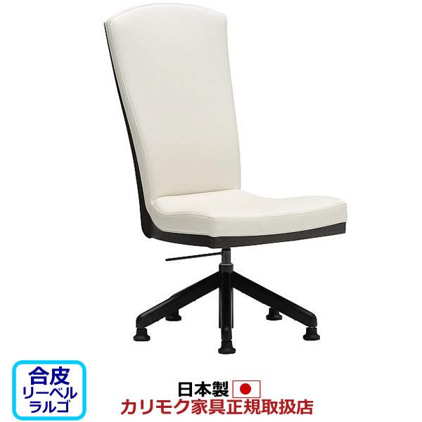 カリモク ダイニングチェア/ CT78モデル 合成皮革張  食堂椅子(昇降回転式) 【COM オークD・G・S/リーベルラルゴ】【CT7817-LL】