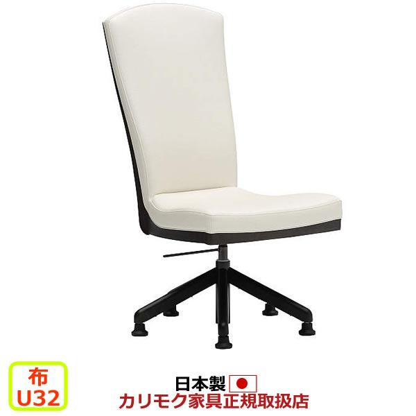 カリモク ダイニングチェア/ CT78モデル 布張 食堂椅子(昇降回転式) 【COM オークD・G・S/U32グループ】 【CT7817-U32】