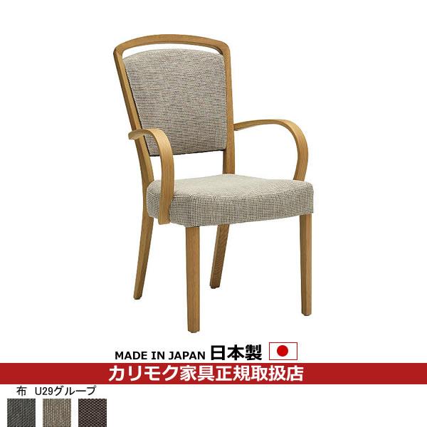カリモク ダイニングチェア/ CT83モデル 平織布張 肘付食堂椅子 【COM オークD・G・S/U29グループ】 【CT8300-U29】