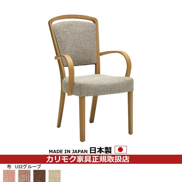 カリモク ダイニングチェア/ CT83モデル 平織布張 肘付食堂椅子 【COM オークD・G・S/U32グループ】 【CT8300-U32】
