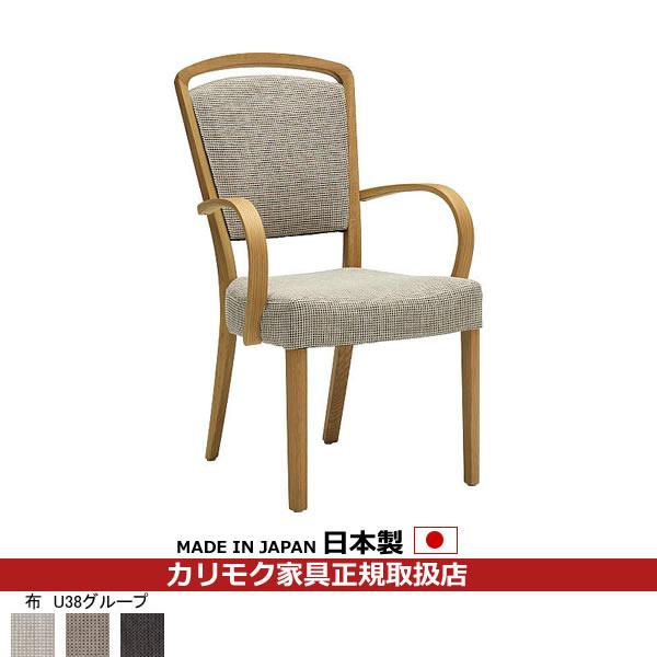 カリモク ダイニングチェア/ CT83モデル 平織布張 肘付食堂椅子 【COM オークD・G・S/U38グループ】 【CT8300-U38】