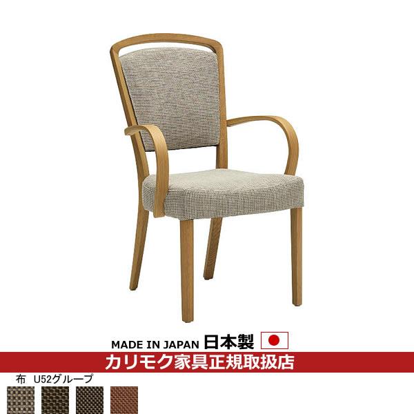 カリモク ダイニングチェア/ CT83モデル 平織布張 肘付食堂椅子 【COM オークD・G・S/U52グループ】 【CT8300-U52】