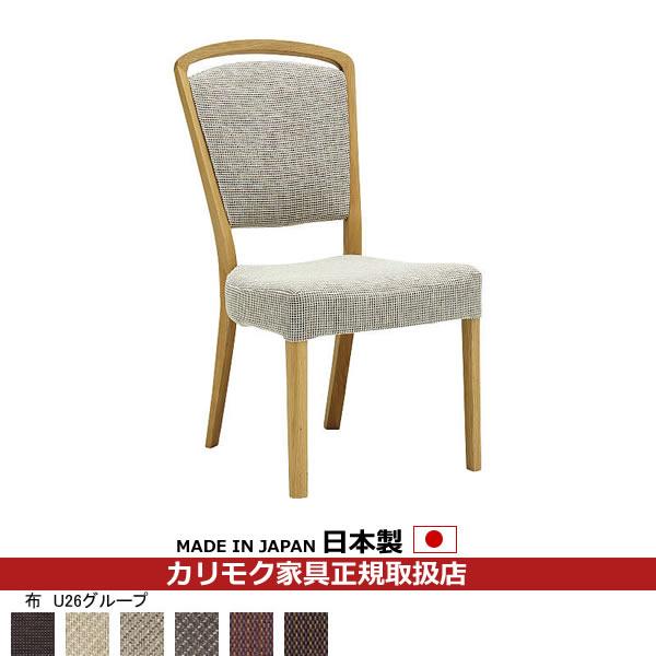 カリモク ダイニングチェア/ CT83モデル 平織布張 食堂椅子 【COM オークD・G・S/U26グループ】 【CT8305-U26】