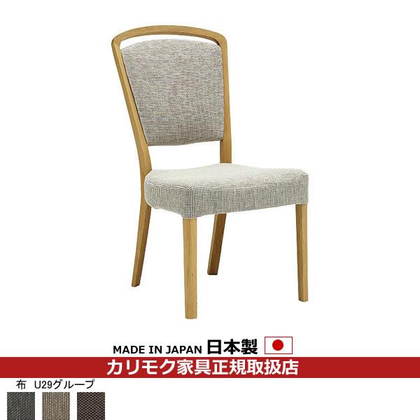 カリモク ダイニングチェア/ CT83モデル 平織布張 食堂椅子 【COM オークD・G・S/U29グループ】 【CT8305-U29】