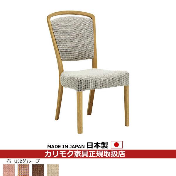 カリモク ダイニングチェア/ CT83モデル 平織布張 食堂椅子 【COM オークD・G・S/U32グループ】 【CT8305-U32】