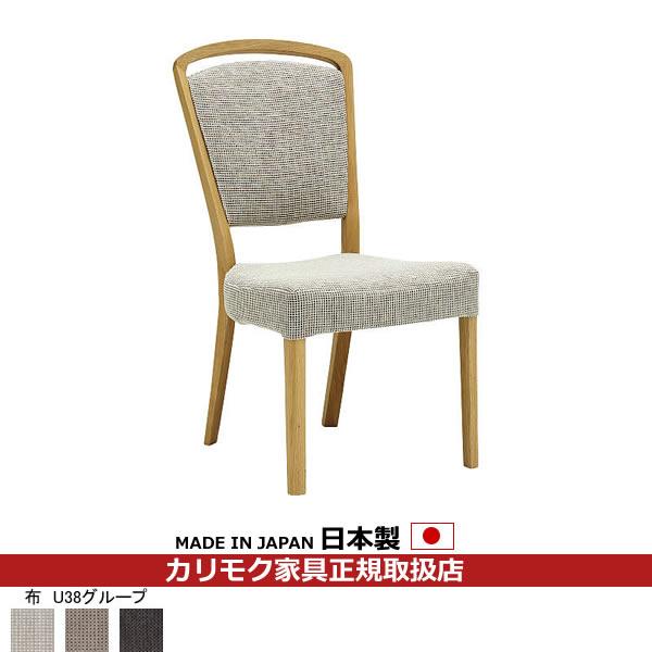 カリモク ダイニングチェア/ CT83モデル 平織布張 食堂椅子 【COM オークD・G・S/U38グループ】 【CT8305-U38】