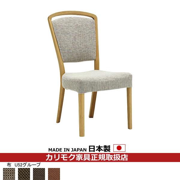 カリモク ダイニングチェア/ CT83モデル 平織布張 食堂椅子 【COM オークD・G・S/U52グループ】 【CT8305-U52】