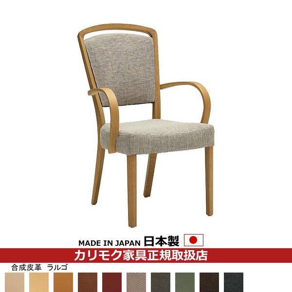 カリモク ダイニングチェア/ CT83モデル 合成皮革張 肘付食堂椅子 【COM オークD・G・S/ラルゴ】 【CT8310-LA】