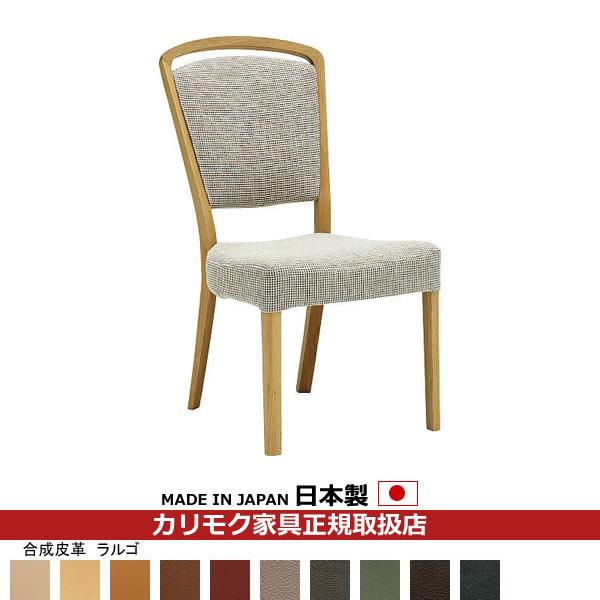 カリモク ダイニングチェア/ CT83モデル 合成皮革張 食堂椅子 【COM オークD・G・S/ラルゴ】 【CT8315-LA】