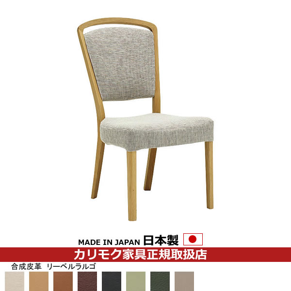 カリモク ダイニングチェア/ CT83モデル 合成皮革張 食堂椅子 【COM オークD・G・S/リーベルラルゴ】 【CT8315-LL】