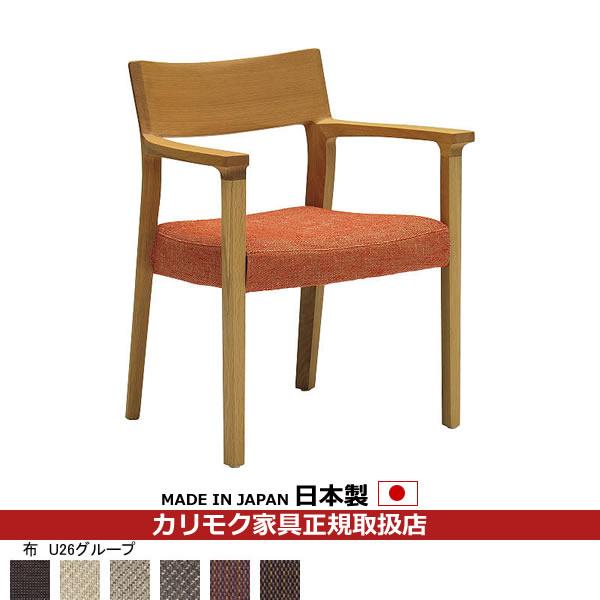 カリモク ダイニングチェア/ CU61モデル  平織布張 肘付食堂椅子 【COM オークD・G・S/U26グループ】 【CU6100-U26】