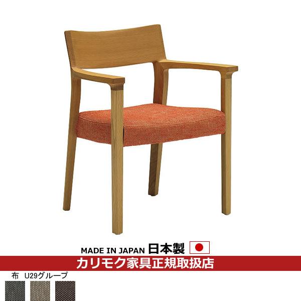 カリモク ダイニングチェア/ CU61モデル  平織布張 肘付食堂椅子 【COM オークD・G・S/U29グループ】 【CU6100-U29】