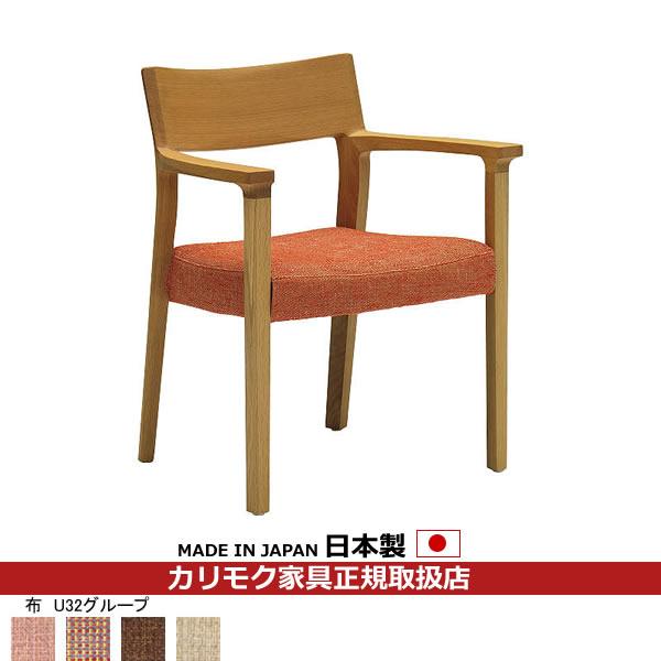 カリモク ダイニングチェア/ CU61モデル  平織布張 肘付食堂椅子 【COM オークD・G・S/U32グループ】 【CU6100-U32】